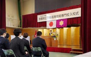 京都府立京都高等技術専門校の入校式